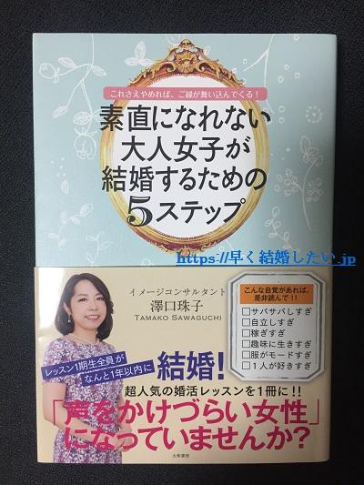 澤口珠子さんの書籍『素直になれない大人女子が結婚するための5ステップ』