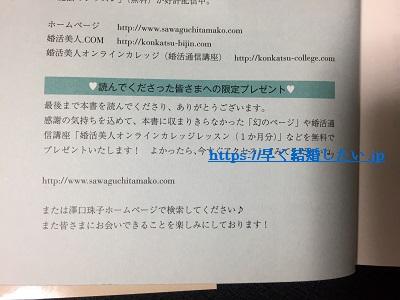 澤口珠子さんの書籍内に記載された読者限定レッスンのプレゼント情報