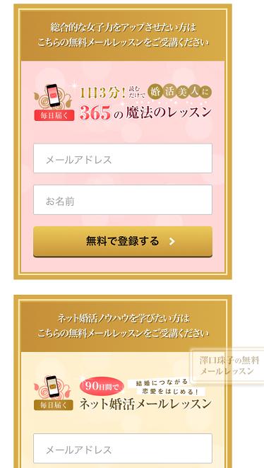 澤口珠子さんのメルマガ婚活レッスンの登録フォーム