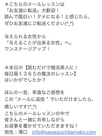 澤口珠子さんから配信されるメルマガの内容