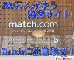 マッチドットコム取材使い方検索機能コツ写真職業検索